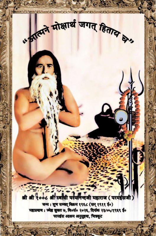 Swami paramhans Ji maharaj