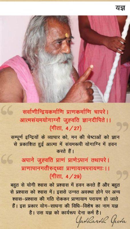 yatharthgeeta quotes 10