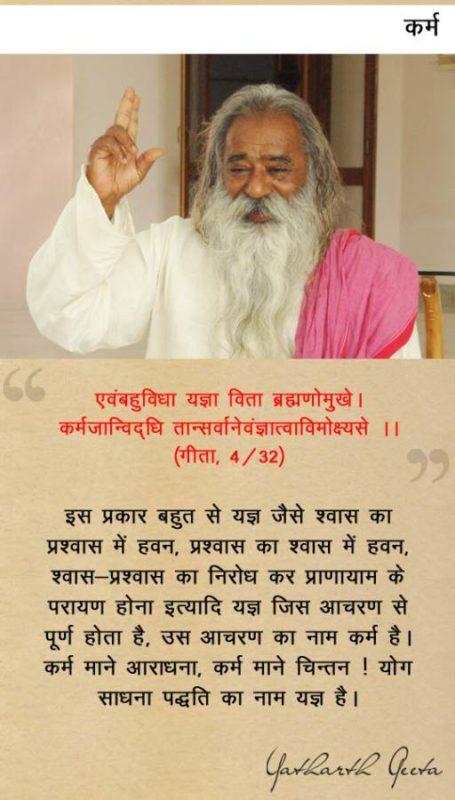 yatharthgeeta quotes 11a