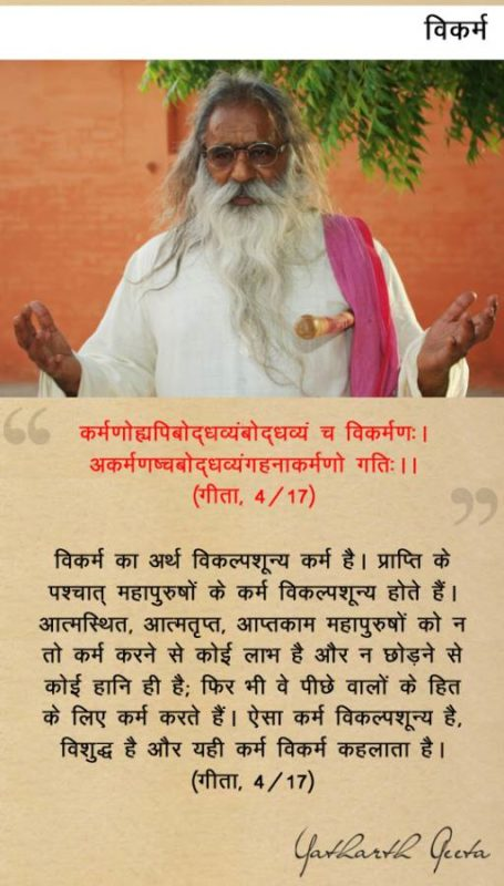 yatharthgeeta quotes 11b