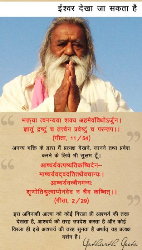 yatharthgeeta quotes 13