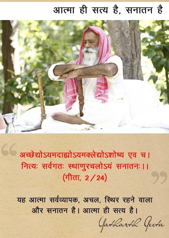 yatharthgeeta quotes 14