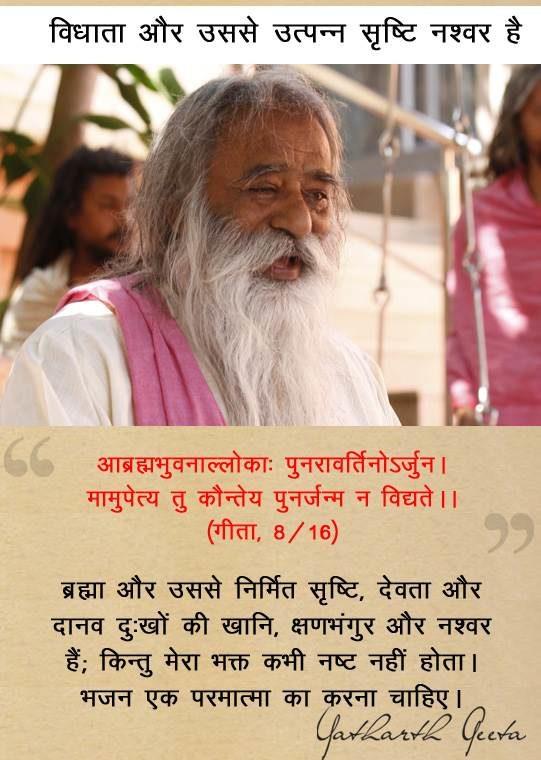 yatharthgeeta quotes 15