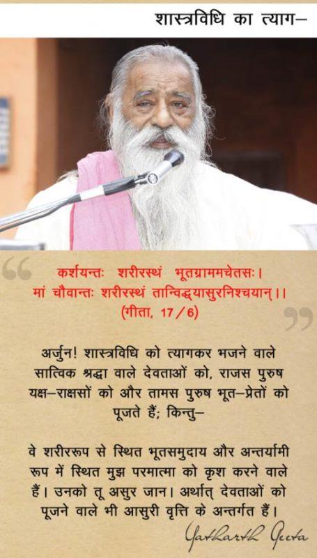 yatharthgeeta quotes 16b