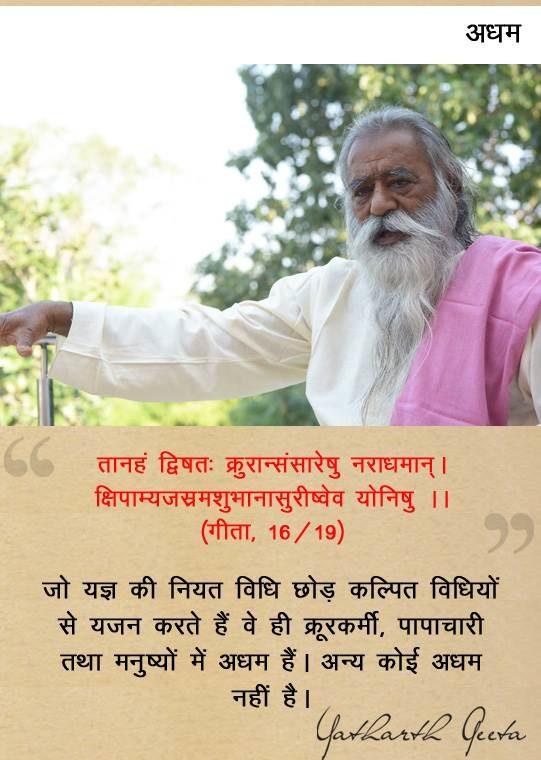 yatharthgeeta quotes 17