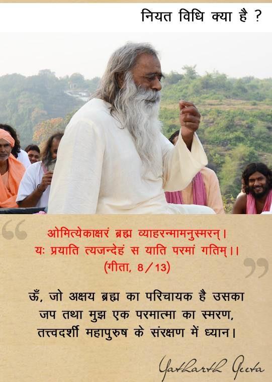 yatharthgeeta quotes 18