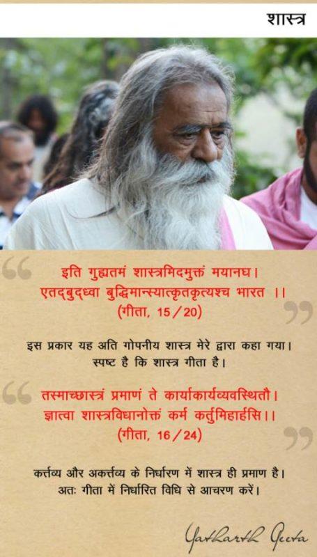 yatharthgeeta quotes 19