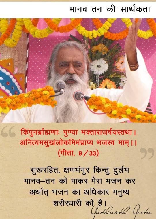 yatharthgeeta quotes 2