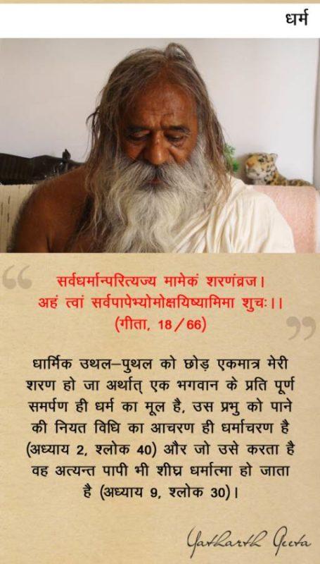 yatharthgeeta quotes 20