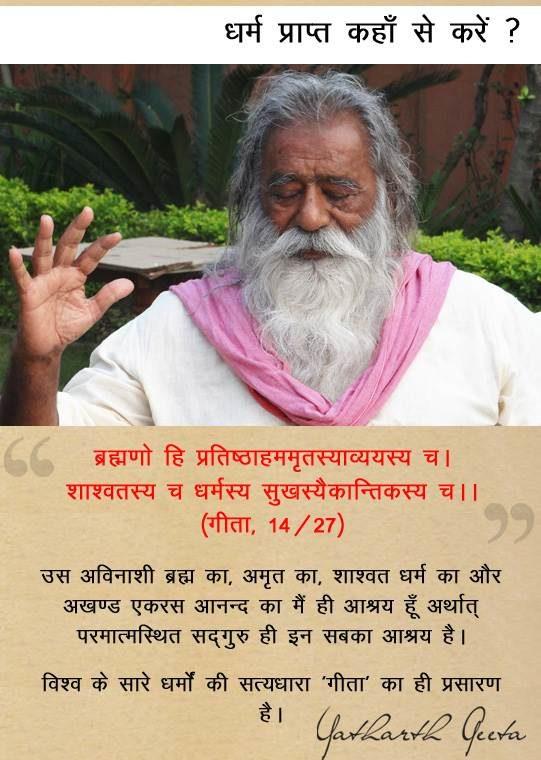 yatharthgeeta quotes 21