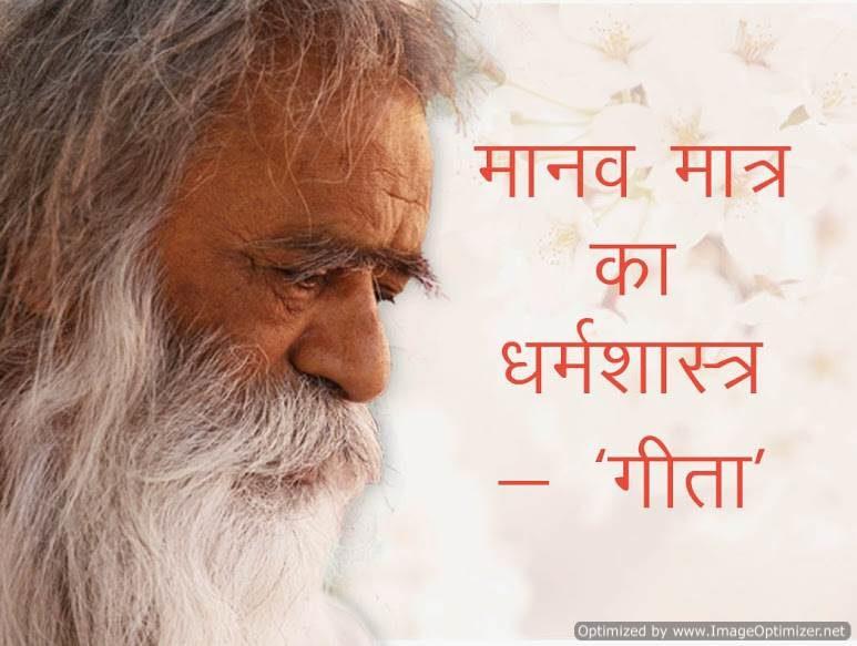 yatharthgeeta quotes 21a