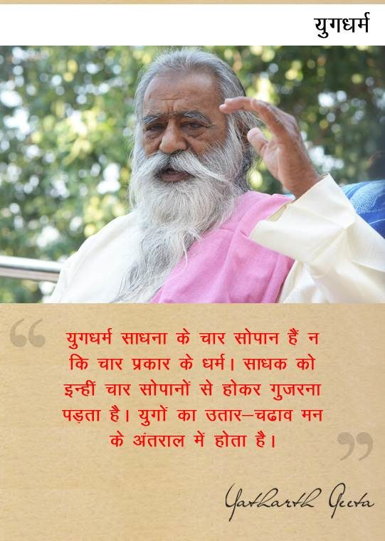 yatharthgeeta quotes 23