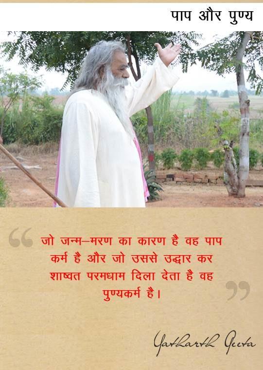 yatharthgeeta quotes 24