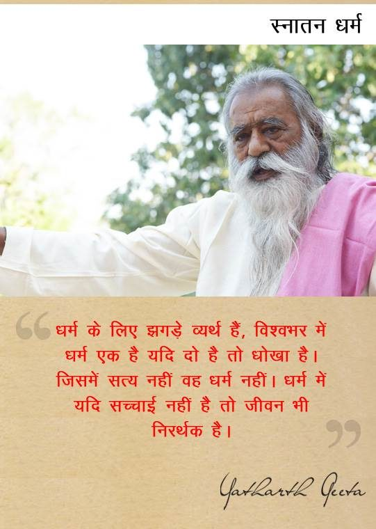 yatharthgeeta quotes 25