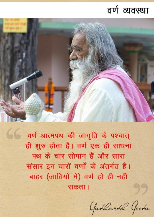 yatharthgeeta quotes 26