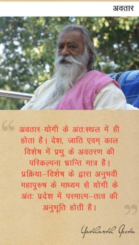 yatharthgeeta quotes 28