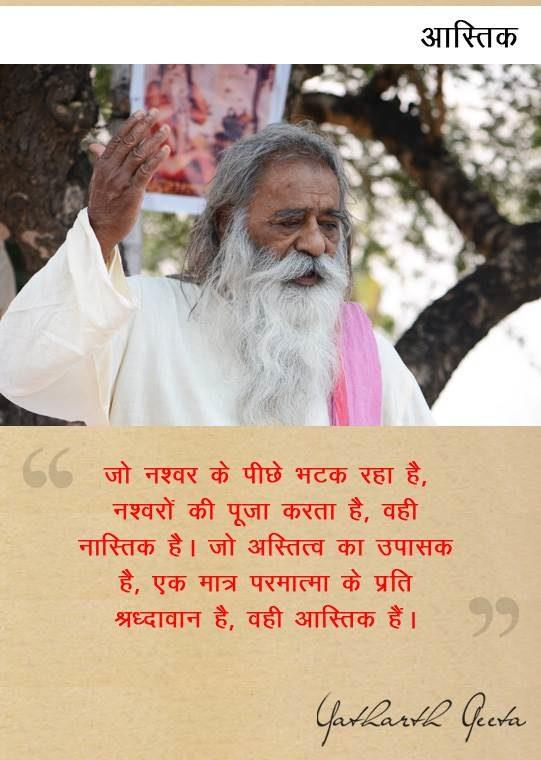 yatharthgeeta quotes 29