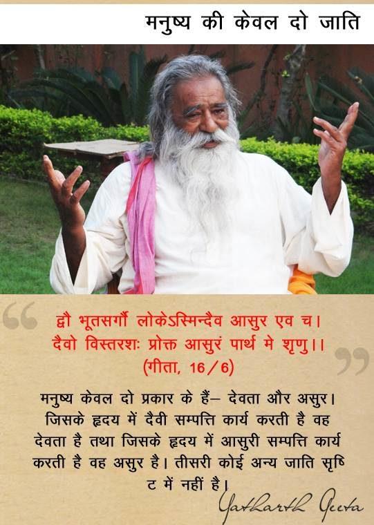 yatharthgeeta quotes 3