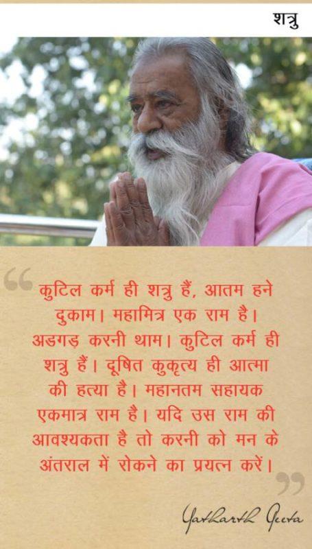 yatharthgeeta quotes 30