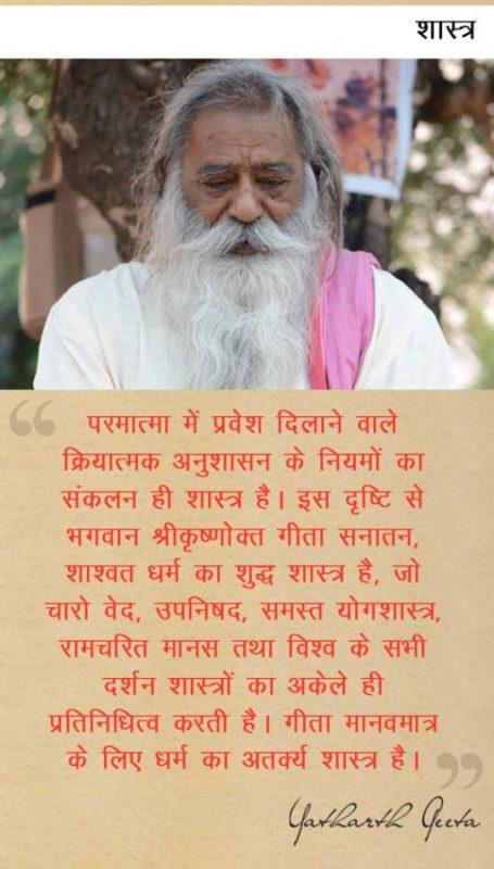 yatharthgeeta quotes 31