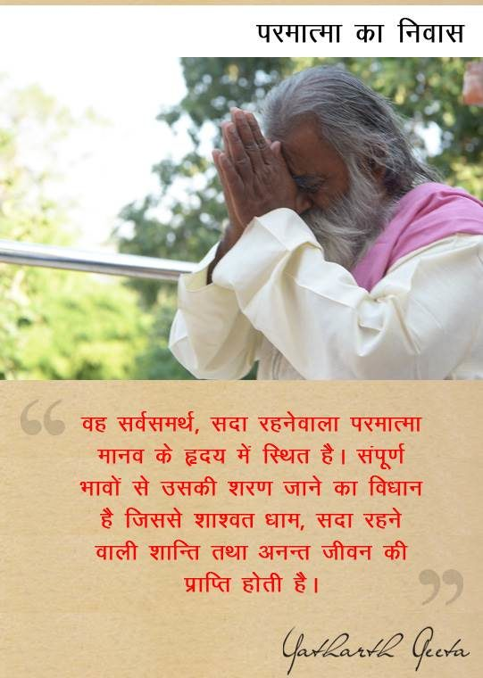 yatharthgeeta quotes 32
