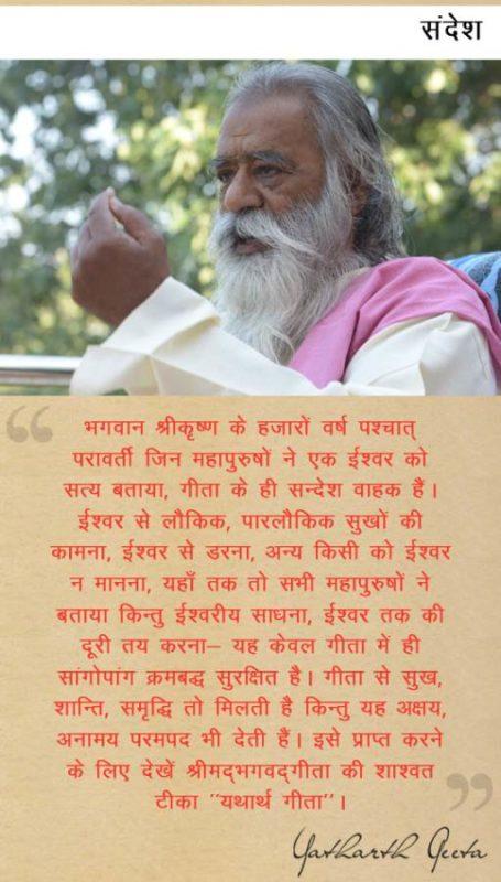 yatharthgeeta quotes 33