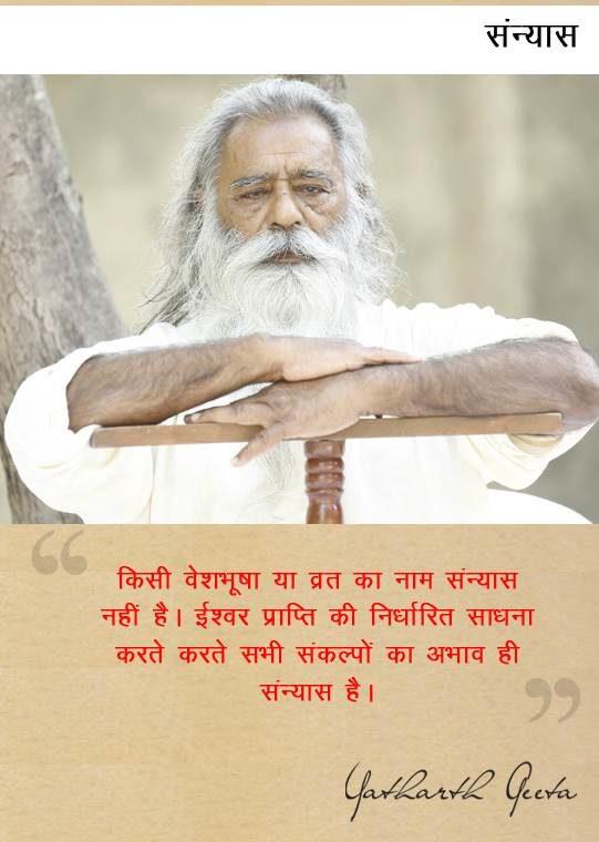 yatharthgeeta quotes 35