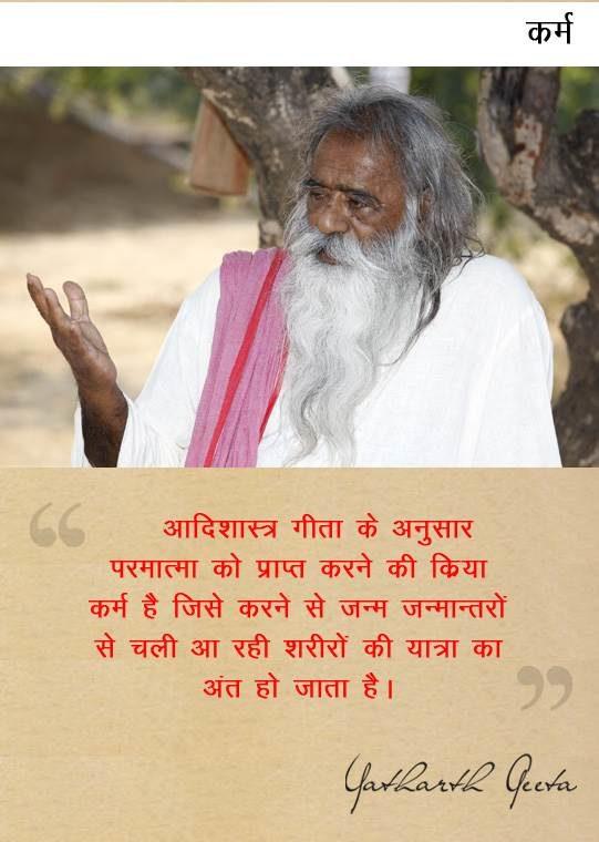 yatharthgeeta quotes 36