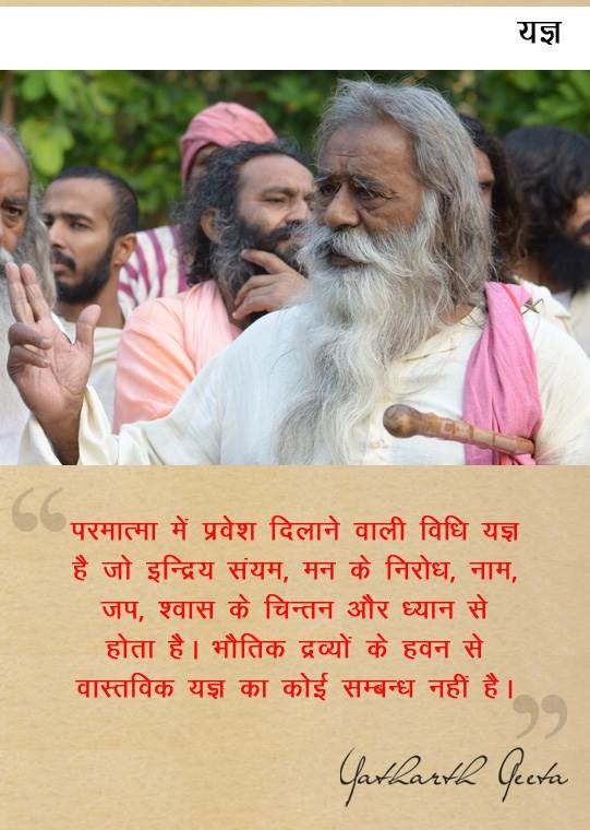 yatharthgeeta quotes 37