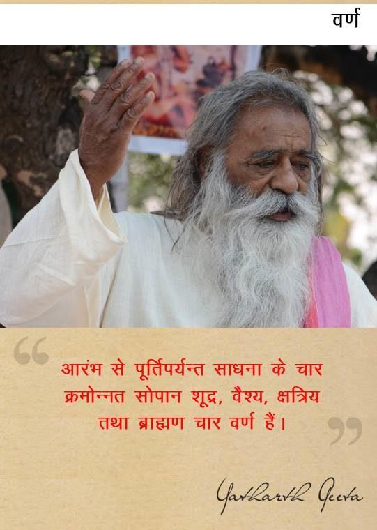 yatharthgeeta quotes 39
