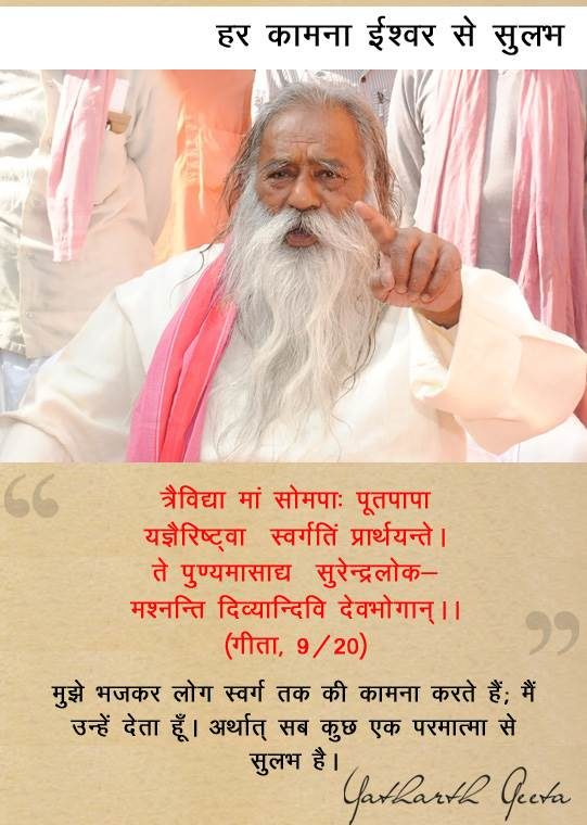 yatharthgeeta quotes 4