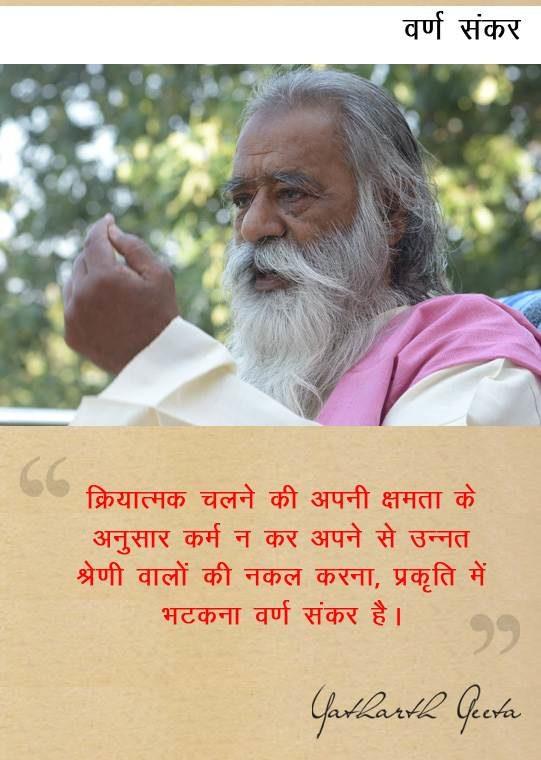 yatharthgeeta quotes 40