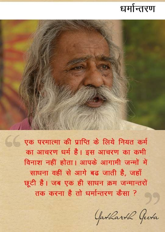 yatharthgeeta quotes 45