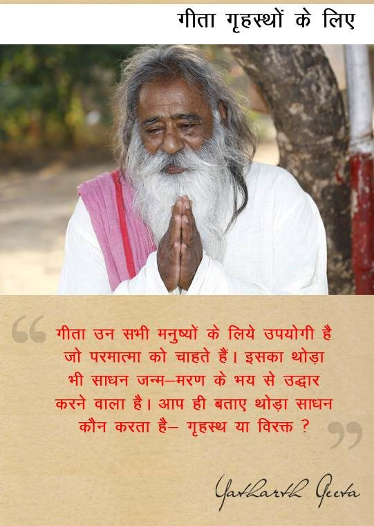 yatharthgeeta quotes 46