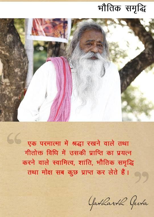 yatharthgeeta quotes 48