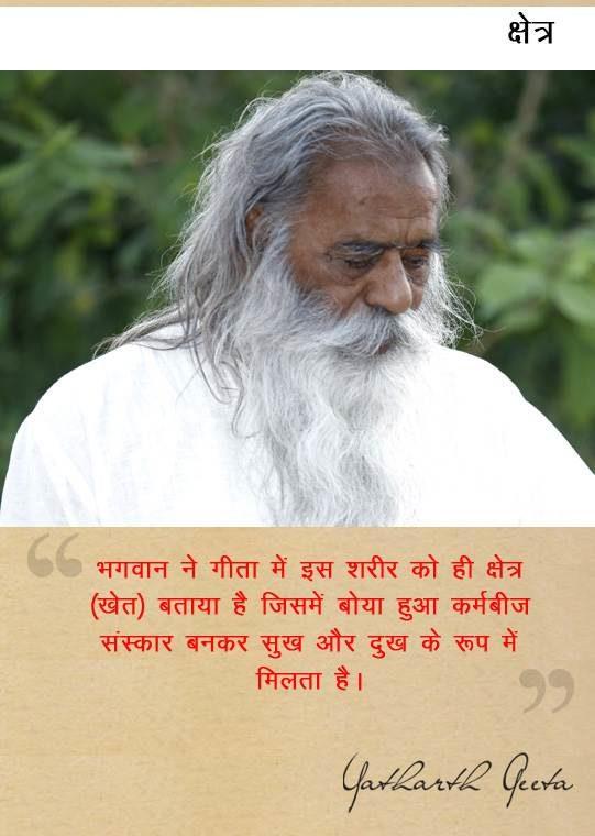 yatharthgeeta quotes 49