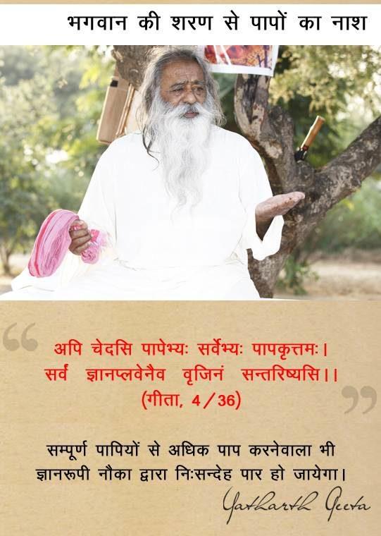 yatharthgeeta quotes 5