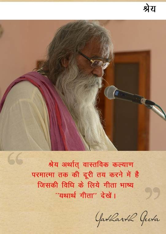 yatharthgeeta quotes 50