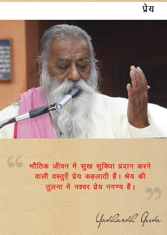 yatharthgeeta quotes 51