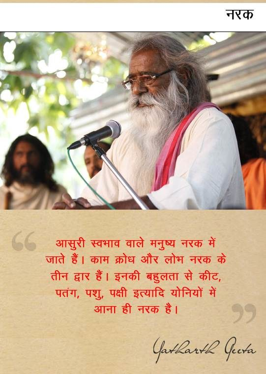 yatharthgeeta quotes 53