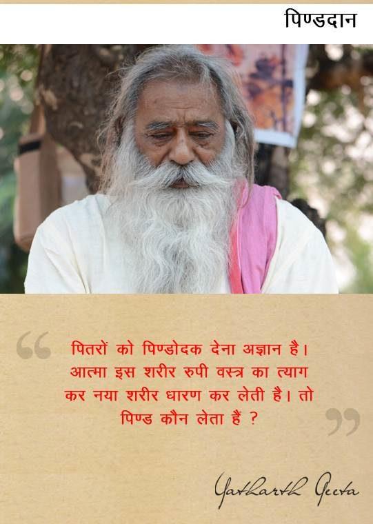 yatharthgeeta quotes 54