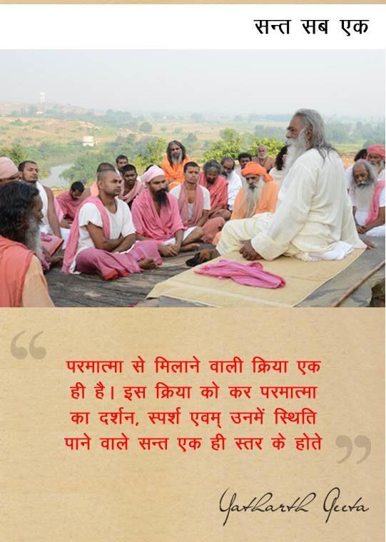 yatharthgeeta quotes 56