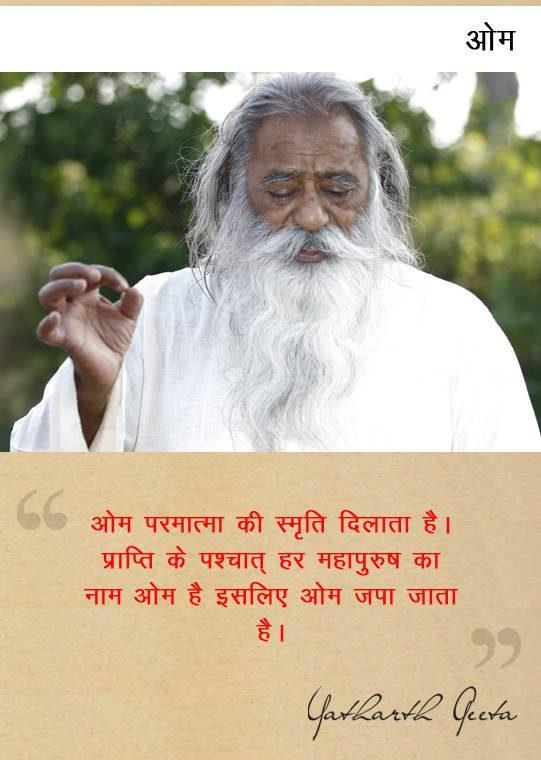 yatharthgeeta quotes 58
