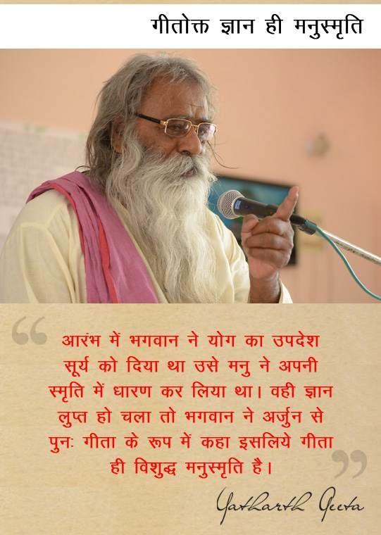 yatharthgeeta quotes 59