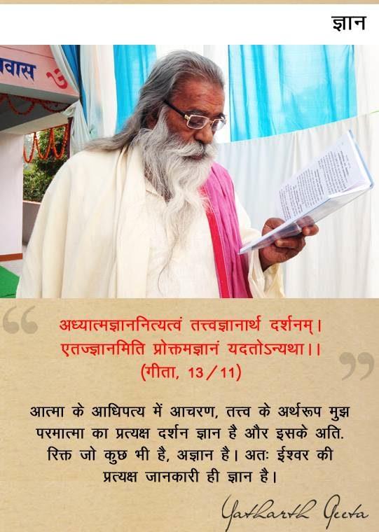 yatharthgeeta quotes 6