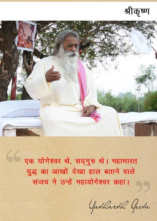 yatharthgeeta quotes 60