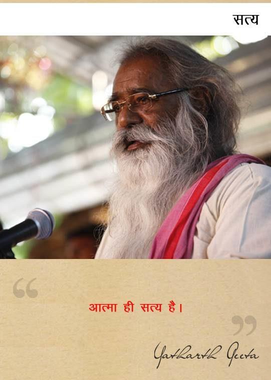 yatharthgeeta quotes 61