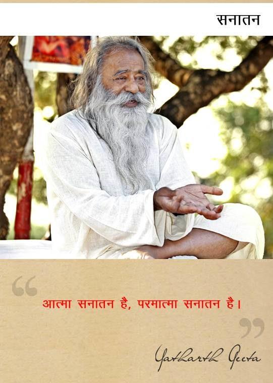 yatharthgeeta quotes 62