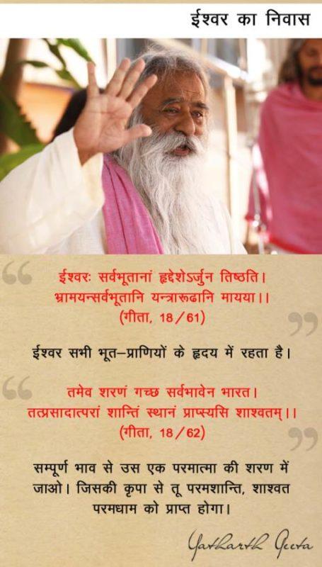 yatharthgeeta quotes 9